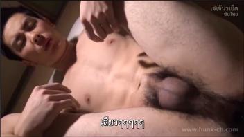 โม๊กควย โป๊เกย์ เอเชียเกย์ เกย์เอเชีย เกย์ญี่ปุ่น เกย์ชักว่าว อัดตูดเกย์ อมควย หนังเกย์โป๊ หนังเกย์xxx